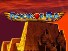 Автомат Book of Ra с бонусами